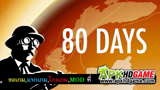 80 Days (v1.0.3) Apk + OBB DATA Mod Unlimited Money .apk โกงเงิน