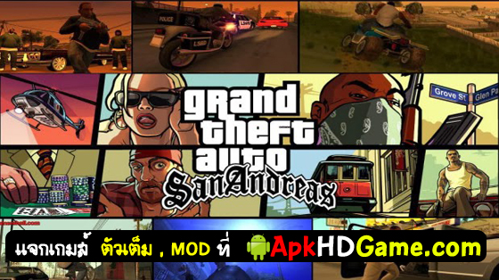 Grand Theft Auto San Andreas 1.07 APK + SD DATA Mod Unlimited Money .apk โกงเงิน
