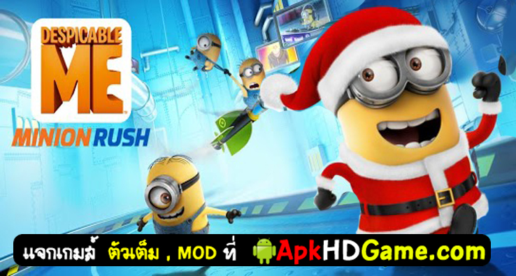 โกง Despicable Me  2.5.0p + MOD (Unlimited Money) APK