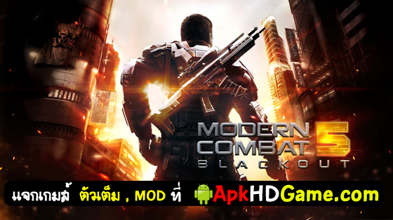 Modern Combat 5 Blackout 1.1.0 k APK+DATA Mod Unlimited Money .apk โกงเงิน