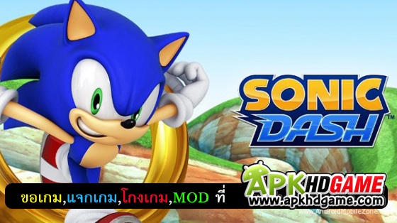 Sonic Dash 2.0 Mod Unlimited Money .apk โกงเงิน