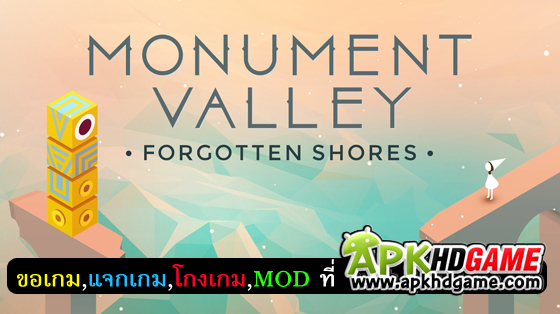 Monument Valley Apk + OBB DATA Mod Unlimited Money .apk โกง