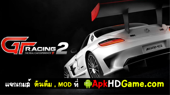 GTRacing2 Mod Unlimited Money .apk โกงเงิน