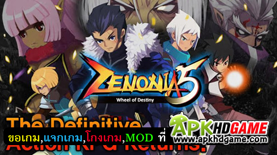 Zenonia 5  Apk + OBB DATA Mod Unlimited Money .apk โกงเงิน Offline ( Gold + Zen) Hack