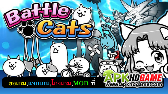 Battle Cats Mod Unlimited Cat Food & XP Unlimited Money .apk โกงเงิน Offline Hack เกมส์ใหม่ๆ