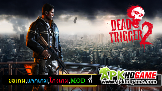 DEAD TRIGGER 2 Unlimited Ammo Unlocked Everything Mod Unlimited Money .apk โกงเงิน Offline Hack เกมส์ใหม่ๆ