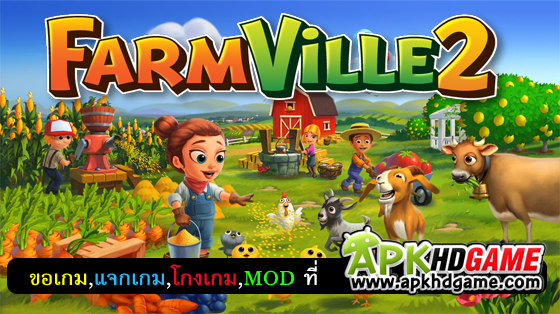 FarmVille 2:Country Escape Unlimited Keys +Offline Unlocked Everything Mod Unlimited Money .apk โกงเงิน Offline Hack เกมส์ใหม่ๆ