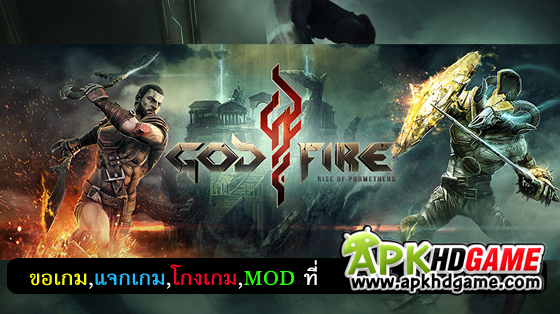 Godfire Rise of Prometheus v1.0.8 Unlocked Mod Unlimited Money .apk โกงเงิน  Offline Hack เกมส์ใหม่ๆ