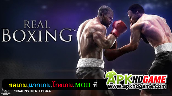 Real Boxing Mod  Unlimited Credits  Everything .apk โกงเงิน Offline Hack เกมส์ใหม่ๆ