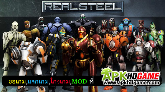 Real Steel HD Unlocked Everything Mod Unlimited Money .apk โกงเงิน  Offline Hack เกมส์ใหม่ๆ