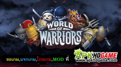 World of Warriors apkhdgame.com Mod Money Unlimited