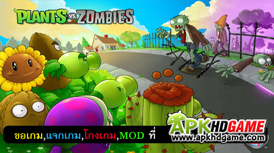 Plants vs. Zombies Mod APK V1.1.2 Unlimited SunFlower and Unlocked Everything Mod Unlimited Money .apk โกงเงิน  Offline Hack เกมส์ใหม่ๆ