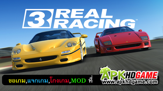 Real Racing 3 v3.0.1 Mod Unlimited Money&Gold