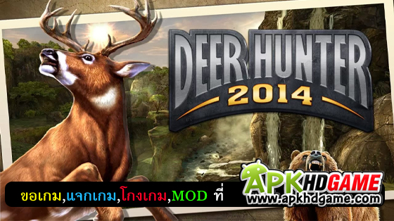 DEER HUNTER 2014 V2.8.1Mod Unlimited Glu,Cash,Silver,Consumables .apk