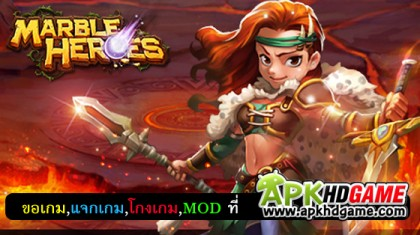 Marble Heroes Mod Unlimited Money apk โกงเงิน Offline Hack เกมส์ใหม่ๆ-Recovered-Recovered