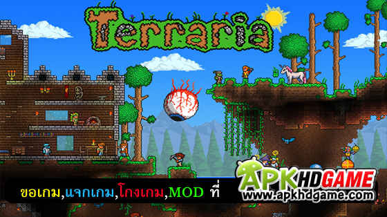 Terraria Offline Full Pro Mod Unlimited health | apk โกงเงิน Hack เกมส์ใหม่ๆ