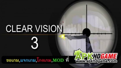 clear vision 2 unlimited money apk