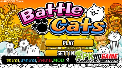 The Battle Cats – VER  2 0 0 |MOD apk โกงเงิน Offline Hack