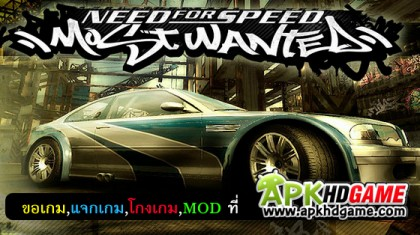 Need for Speed™ Most Wanted – VER. 1.3.63 |MOD apk โกงเงิน Offline Hack เกมส์ใหม่ๆ