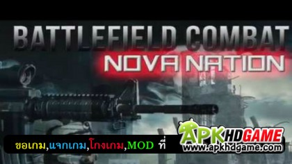 Battlefield Combat Nova Nation Mod Unlimited Money apk โกงเงิน Offline Hack เกมส์ใหม่ๆ