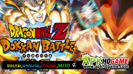 DRAGON BALL Z DOKKAN BATTLE JAPAN  Mod Unlimited Money apk โกงเงิน Offline Hack เกมส์ใหม่ๆ