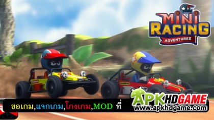 Mini Racing Adventures Multiplayer  Mod Unlimited Money apk โกงเงิน Offline Hack เกมส์ใหม่ๆ