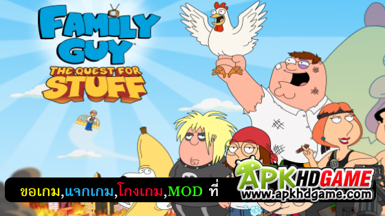 Family Guy The Quest for Stuff  Mod Unlimited Money apk โกงเงิน Offline Hack เกมส์ใหม่ๆ