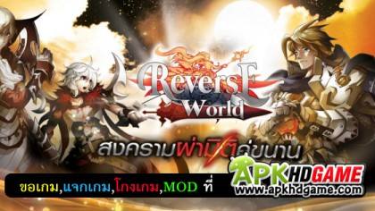 Reverse World – Falling wings (Brave Trials Thailand)- VER. 1.6.0 |MOD apk โกงเงิน Offline Hack เกมส์ใหม่ๆ