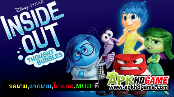 Inside Out Thought Bubbles-VER.1.9.2|MOD apk โกงเงิน Offline Hack เกมส์ใหม่ๆ