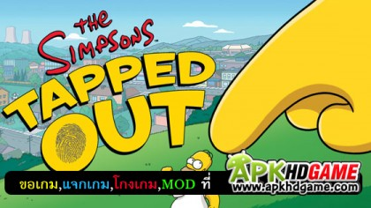 The Simpsons Tapped Out – VER. 4.20.1 +2|MOD apk โกงเงิน Offline Hack เกมส์ใหม่ๆ