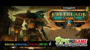 Warhammer 40K Freeblade is the Space Marine์ Mod Unlimited Money apk โกงเงิน Offline Hack เกมส์ใหม่ๆ