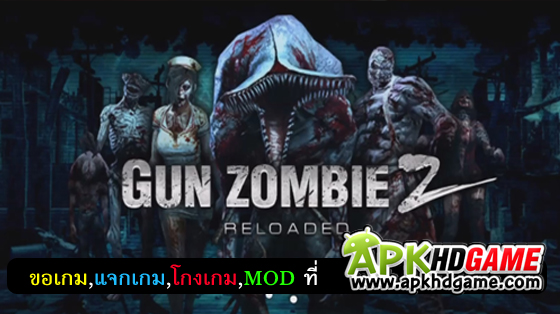 GUN ZOMBIE 2 RELOADED Mod Unlimited Money apk โกงเงิน Offline Hack เกมส์ใหม่ๆ-Recovered-Recovered